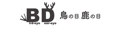 鳥の目鹿の目