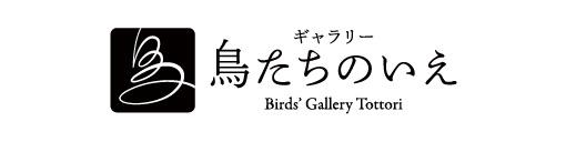 ギャラリー鳥たちのいえ