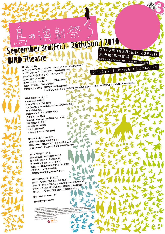 鳥の演劇祭3