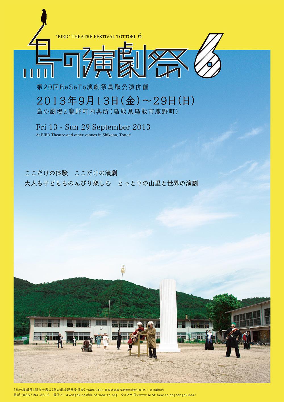 鳥の演劇祭6 第20回BeSeTo演劇祭鳥取公演併催