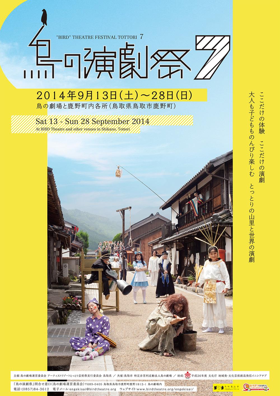 鳥の演劇祭7