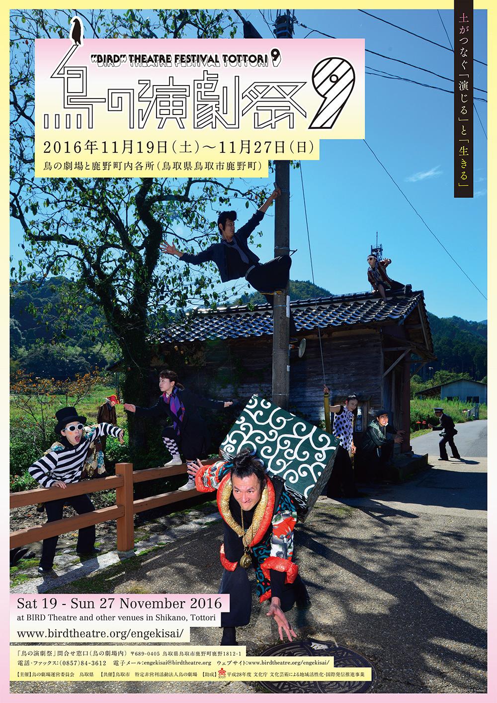 鳥の演劇祭9