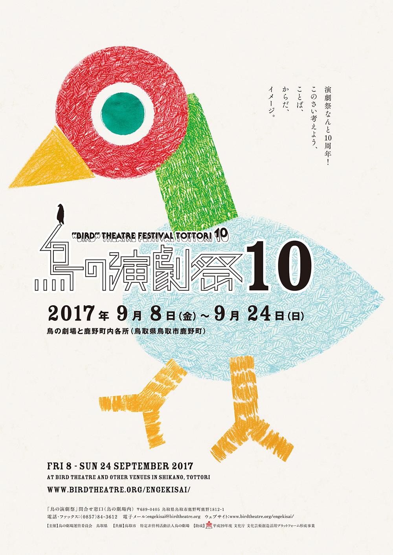 鳥の演劇祭10