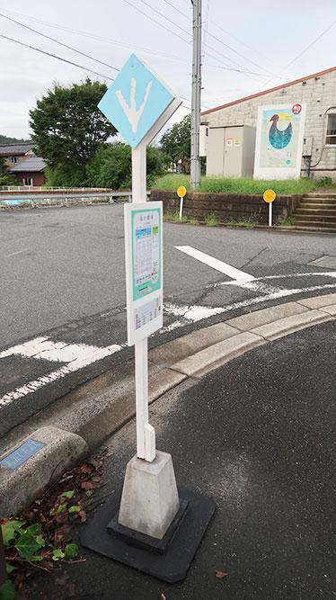 バス停目印