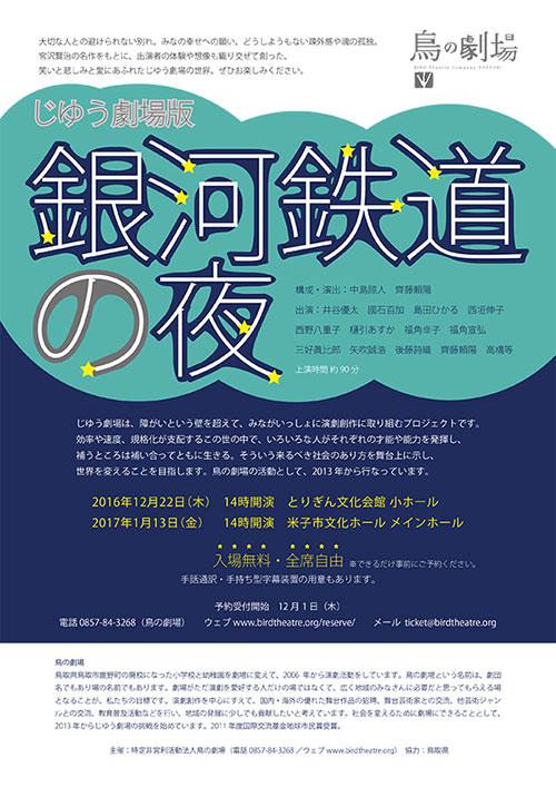 2016年 じゆう劇場版「銀河鉄道の夜」