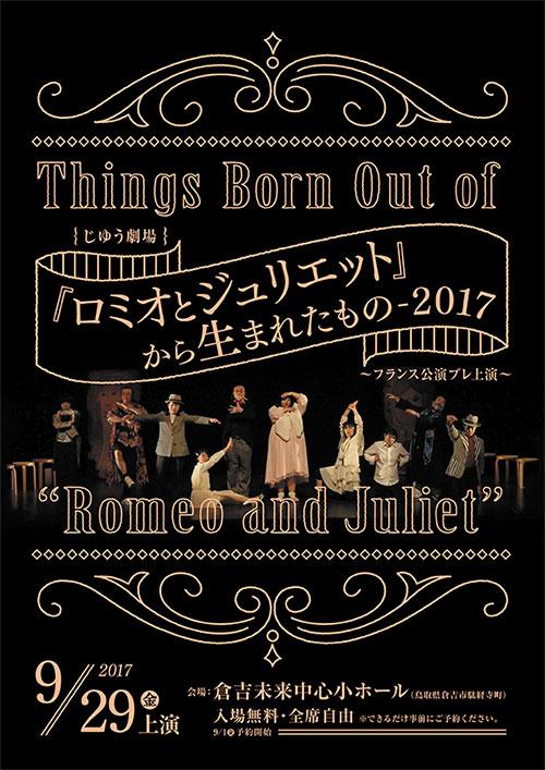 2017年 「ロミオとジュリエット」から生まれたもの-2017