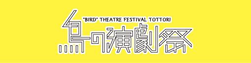 鳥の演劇祭