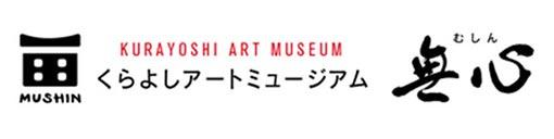 くらよしアートミュージアム